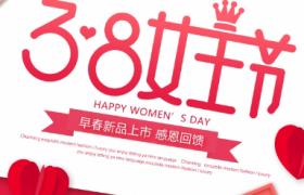粉色甜蜜風愛心折紙蝴蝶結綁帶裝飾3.8女王節促銷宣傳海報