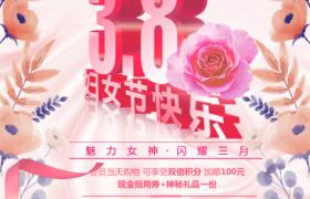 彩色鲜花艺术封面装饰倾斜3D标题设计3.8妇女节促销海报