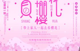 扁平化剪纸边框粉色浪漫樱花图案赏樱花平面宣传海报