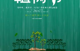 清新綠色封面城市綠植創意剪影設計植樹節公益宣傳海報