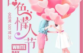 粉色边框情侣手牵爱心气球梦幻白色情人节3.14节日促销海报