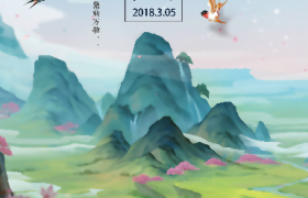 彩绘山水风景画清新简约风设计惊蛰节气PSD宣传海报