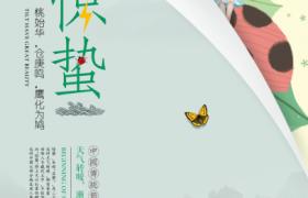 可愛卡通插圖翻頁創意封面設計驚蟄節氣宣傳海報