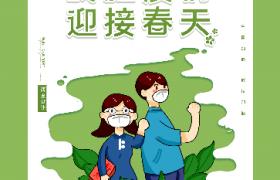 綠色簡約風卡通創意插圖設計戰勝疫情迎接春天宣傳海報