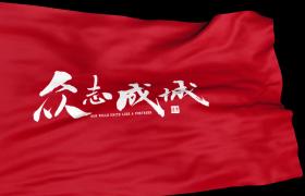 胜利红旗飘扬众志成城抗击疫情HD特效视频素材