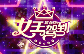 金色皇冠LOGO震动星星光斑洋溢女王驾到3.8妇女节视频素材