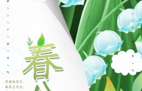 彩繪綠葉清新INS風設計中國二十四節氣春分宣傳海報