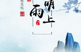 蓝色水墨彩绘魅力景色艺术插图清明雨上节日宣传海报