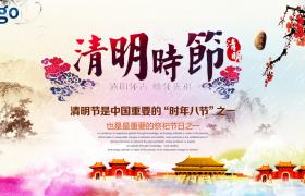 古风传统建筑彩墨风景插画装饰清明时节PS宣传海报