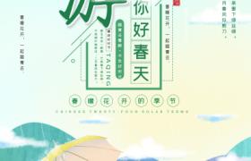 春雨清新刷新女孩田野赏春春游平面宣传海报