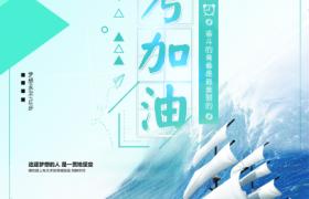 几何图形边框装饰扬帆起航清新插图设计高考加油平面宣传海报