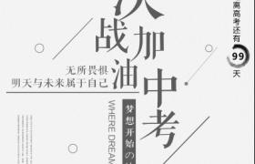 毛筆水墨藝術簡約插圖設計決戰高考PS宣傳海報