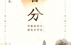 橙色主调色古风美景水墨晕染传统春分节气PSD宣传海报