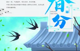 春燕屋檐低飞清新卡通图案设计春分节气平面宣传海报