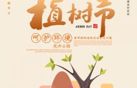 橙色剪紙風邊框卡通插圖設計3.12植樹節平面宣傳海報