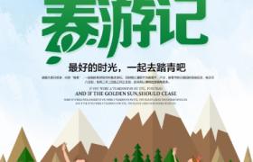 溫馨家庭春季出游清新卡通彩繪踏青春游記平面宣傳海報