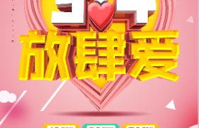 粉色溫馨封面白色夢幻騰云修飾3.14放肆愛情人節宣傳海報