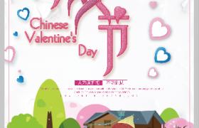 卡通情侶浪漫求婚場景設計3.14白色情人節海報