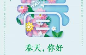 彩色花卉创意标题修饰春天你好PSD宣传海报