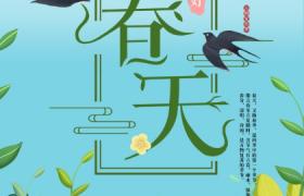 春季花草卡通清新彩绘春燕纷飞春天问候宣传海报