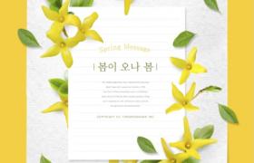白色信封纸设计黄色花卉唯美装饰简约文艺春季宣传海报