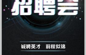 酷黑光圈背景科技商務風企業招聘宣傳海報