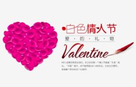 玫紅色花瓣愛心狀匯聚3.14白色情人節公眾號海報