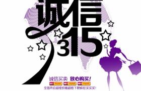 炫紫城市剪影插圖315誠信購物宣傳海報