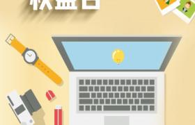 淺黃色簡約封面辦公桌物品現代插圖設計315消費者權益日海報