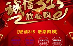 炫紅大氣封面華麗城市插圖金色標題設計誠信315促銷宣傳海報