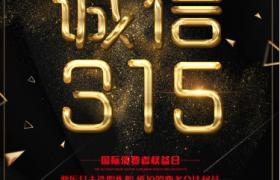 黑色炫酷主調色金屬標題粒子渲染設計誠信315公益宣傳海報