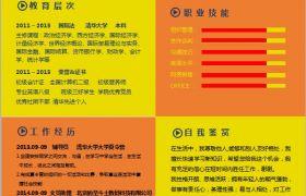 显眼黄橙色错位排版布局毕业生个人简历求职world模板