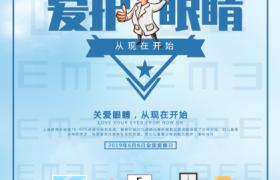 梦幻蓝天背景扁平化卡通医疗插图设计爱护眼睛PS宣传海报