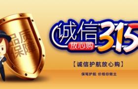 品質保障金色盾牌創意插圖設計誠信315PS宣傳海報