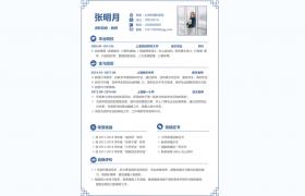 创意中国风边框设计工整优质的个人履历Word模板下载