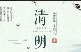 名族传统二十节气清明网络社交圈悼念视频AE模板