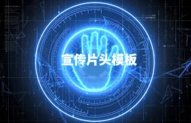 抽象數字變幻科技光圈藍色手印演繹會聲會影科技宣傳片頭