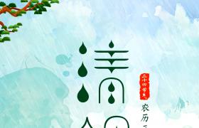 2020年二十四节气农历三月十二清明节开场片头AE模板