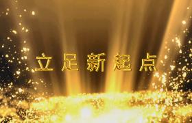 黃金粒子浪漫飄溢質感標題揭示震撼片頭會聲會影模板