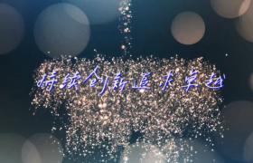 蓝色光斑背景文字标题水流体动态揭示会声会影特效片头