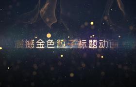 金色幻影演繹LOGO標題粒子絢麗揭示特效片頭AE模板