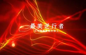红黄光线柔美运动白色标题光效点缀战疫公益片头AE模板下载