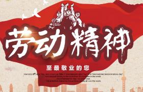 繁华城市剪影红绸飘荡LOGO标志恢弘揭示五一劳动节AE宣传片头