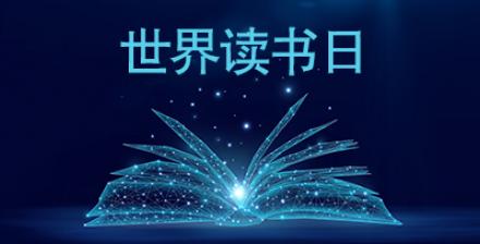 世界读书日精选视频
