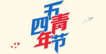54青年节精选视频