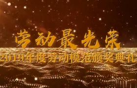 三维粒子网浮动两束光线缠绕冲刺劳动最光荣颁奖典礼会声会影片头