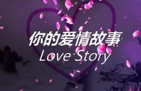 紫色水墨艺术风粉色花瓣飘落婚礼恋爱特效会声会影片头