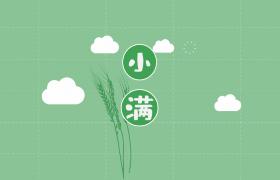小滿節氣卡通圖文MG動畫新穎介紹綠色清新AE模板