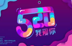 AE模板七彩渐变时尚扁平化剪纸边框520情人节广告片头