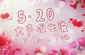 520情人节主题爱心玫瑰边框修饰表白求婚PR图文片头
